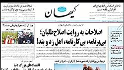 تیتر روزنامه های ایران ...