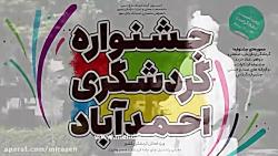 جشنواره گردشگری احمدآب...