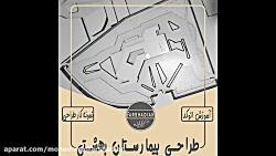 | طراحی بیمارستان بهشتی...
