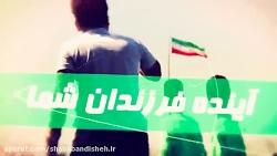 افتتاح موسسه ورزشی شها...