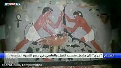 رونمایی مصر از مقبره فر...
