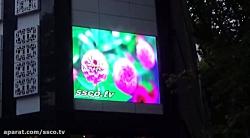 نورپردازی و تلویزیون شهری SSCO