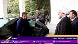 استقبال دکتر روحانی از ...