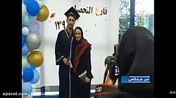 جشن فارغ التحصیلی دانش...