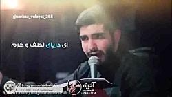 علی اصغر احمدی ✔ شور امام حسنی ✔ شیرین تر از عسل حسن
