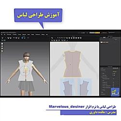 آموزش طراحی لباس و دوخت های تزئینی