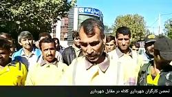 تحصن کارگران شهرداری ک...