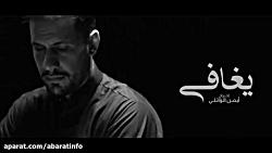 ملا علی بوحمد | یغافی (بازیرنویس فارسی)