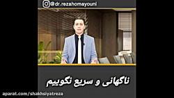 روش مناسب گفتن خبر مرگ_دکتر رضا همایونی