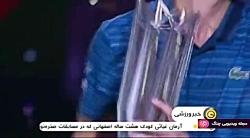 اخبار ورزشی 18:45 - ۲۱ مهر ...
