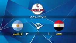 خلاصه بازی مصر 1 - 3 آرژانتین | جام جهانی والیبال ۲۰۱۹
