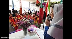 مراسم بازگشایی مهر 98