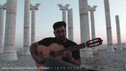 امید عباسی گیتار فلامن...