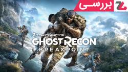 بررسی بازی Tom Clancys Ghost Recon Breakpoint