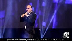   حسن ریوندی - کنسرت جدی...