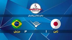 خلاصه بازی ژاپن 1 - 3 برزیل   جام جهانی والیبال ۲۰۱۹
