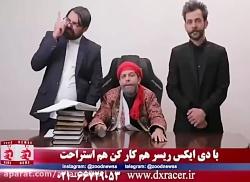 مجتبی شفیعی و گروه طنز ...