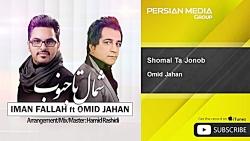 - Shomal Ta Jonob ( امید جهان و ...