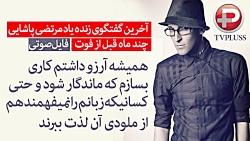 آخرین گفتگوی زنده یاد مرتضی پاشایی چند ماه قبل از فوت