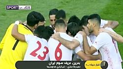 پیش بازی بحرین - ایران