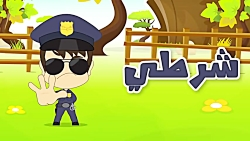 تعلم المهن باللغة العربیة للأطفال