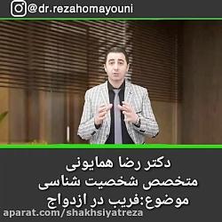 فریب در ازدواج_دکتر رضا...