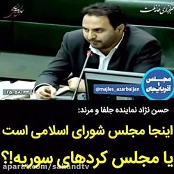 واکنش نماینده مجلس به ح...