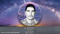 شهید حسن محمدی دیزقندی