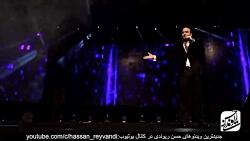 حسن ریوندی - کنسرت جدید ...
