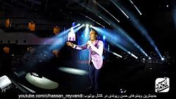 حسن ریوندی 2019 - شوخی و خ...