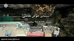 پخش فیلم سینمایی « حوض ...