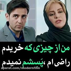 پشیمانی امیر حسین آرما...