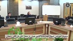 دوره آموزشی اصول تجارت با کشور عمان در محل اتاق بازرگانی زنجان