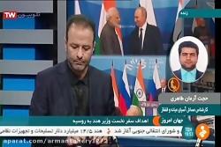 حجت آرمان طاهری در گفتگوی با شبکه خبر