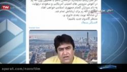 واکنش کاربران فضای مجازی به دستگیری روح الله زم