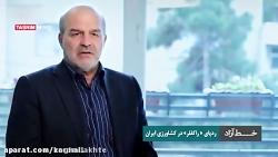 توطئه نفوذ بنیاد راکفلر در کشاورزی ایران و پروژه تراریخته کردن ایران