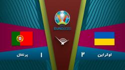خلاصه بازی اوکراین 2 - 1 پرتغال | مقدماتی یورو 2020