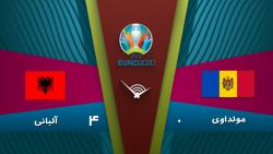 خلاصه بازی مولداوی 0 - 4 آلبانی | مقدماتی یورو 2020