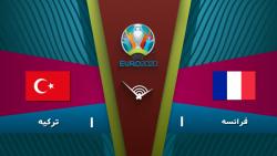 خلاصه بازی فرانسه 1 - 1 ترکیه | مقدماتی یورو 2020