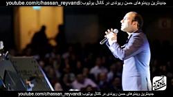 حسن ریوندی - کنسرت جدید - شوخی خفن با فریدون آسرایی