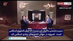 علت دشمنی آمریکا با ایران چیست؟!
