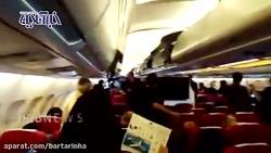 مسافران پرواز نجف - تهر...
