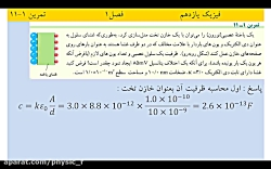خازن ها-- پاسخ پرسش و فعالیت فصل1 فیزیک یازدهم