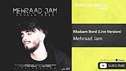 مهراد جم - آهنگ جدید خوابم برد