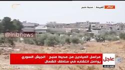 ارتش سوریه کنترل کامل م...