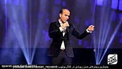 کنسرت حسن ریوندی تیکه ه...