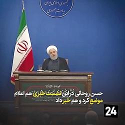 روحانی در نشست خبری اعل...