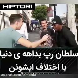 رپ فی ابداهه در خیابان!