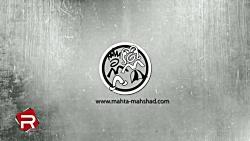 مستند تبلیغاتی مهتا و مهشاد