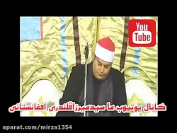 تلاوت قرآن کریم توسط شیخ محمد القزاز سوره های:القصص،ضحی،الشرح،فاتحه